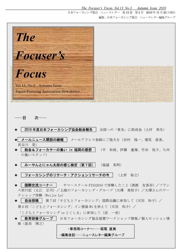 Newsletter_Vol13-3