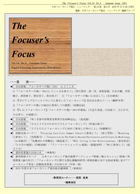 Newsletter_Vol14-3