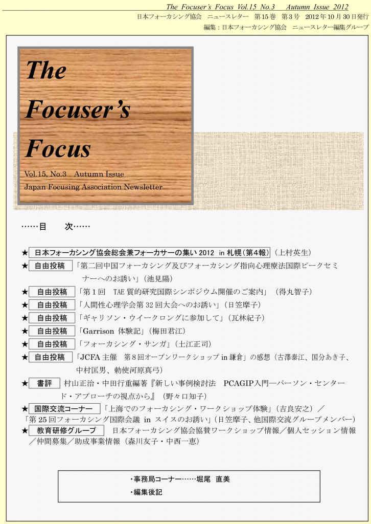 Newsletter_Vol15-3