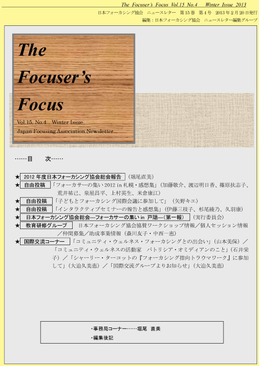 Newsletter_Vol15-4